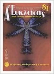 Ευκλείδης A - τεύχος 81