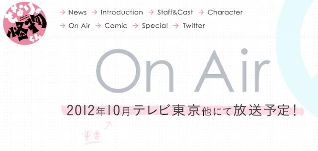 アニメ「となりの怪物くん」の10月にテレビ東京で放送