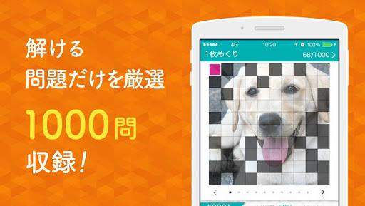 無料纸牌Appのソリティア 1000 - 全問解ける問題!無料で解答付き|HotApp4Game