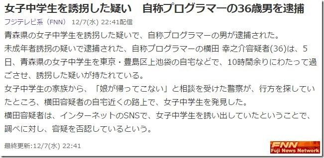 横田 幸之n02