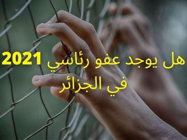 هل يوجد عفو رئاسي 2021 في الجزائر