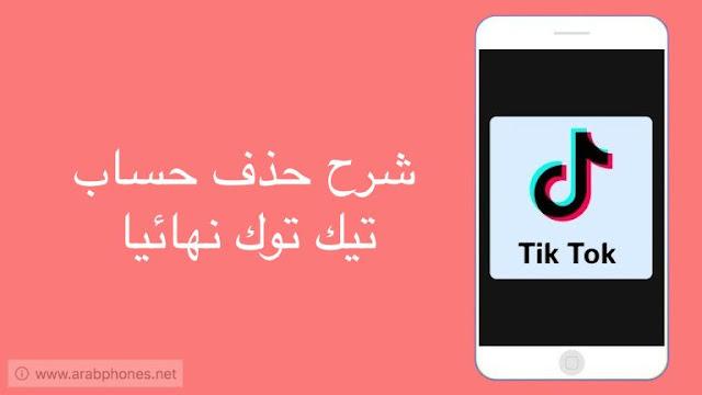 شرح حذف حساب TikTok على Android أو iPhone نهائيا