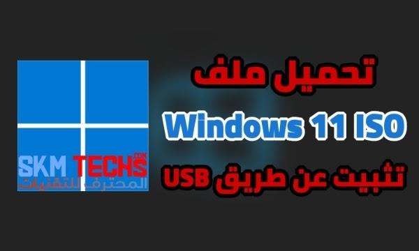 تحميل ويندوز 11 Windows ISO مجانا 2021 ايزو الاصلية برابط مباشر