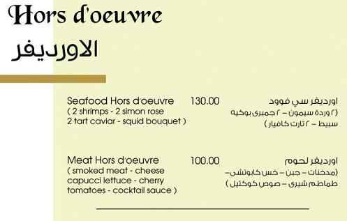 منيو مطعم ذا بريدج 11