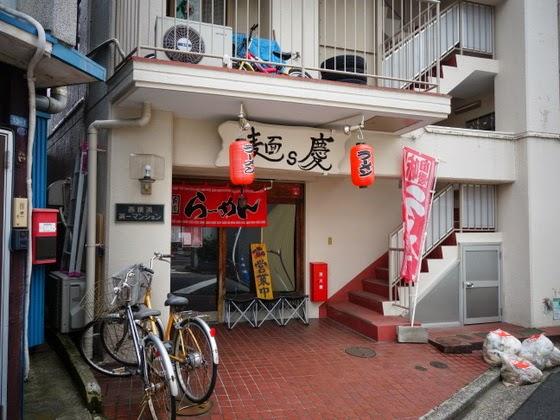 藤棚ラーメン 麺s慶@西横浜(慶麺醤油 82/'14)
