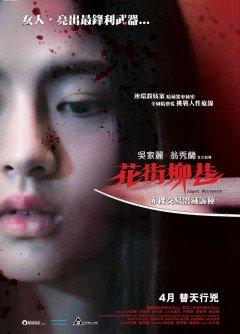 Tiếng Gọi Tử Thần - Angel Whispers (2016)
