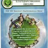 """Всероссийская уборка """"Собирай раздельно"""" сентябрь 2013"""