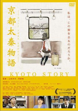 [MOVIES] 京都太秦物語 / Kyoto Story (2010)