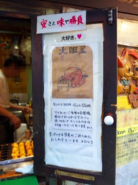 味と安さで勝負、大阪屋と書かれた扉の注意書き