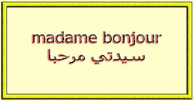 madame bonjour سيدتي مرحبا