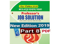 Professor's Job Solution New Edition 2019- PDF Part 8