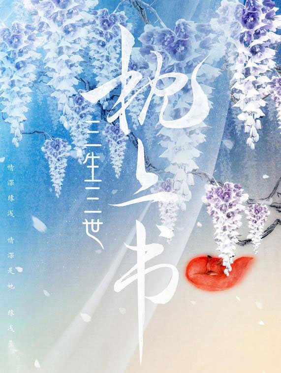 Three Lives Three Worlds The Pillow Book China Web Drama