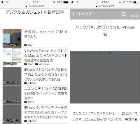 iPhoneから一部画像が表示されていないのを確認