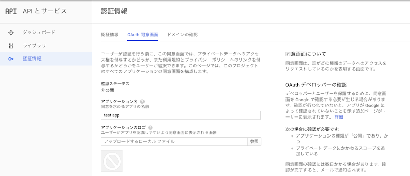 google_oauth2.png