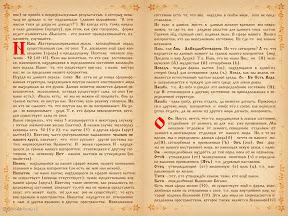 Толкование 11-12