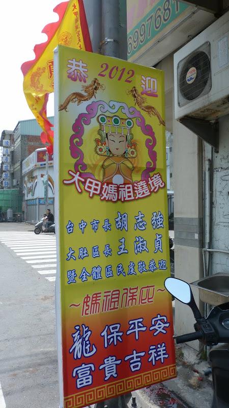 Arrivée à Dajia, la ville où est situé le temple le plus important de Taïwan , dédié à la déesse Mazu.