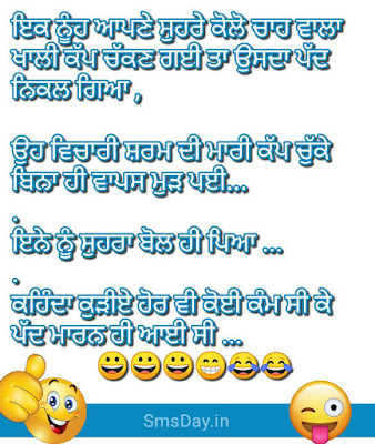 Punjabi Messages