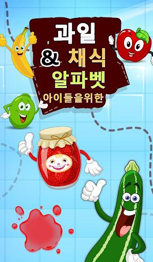 어린이를위한 과일 채식 알파벳