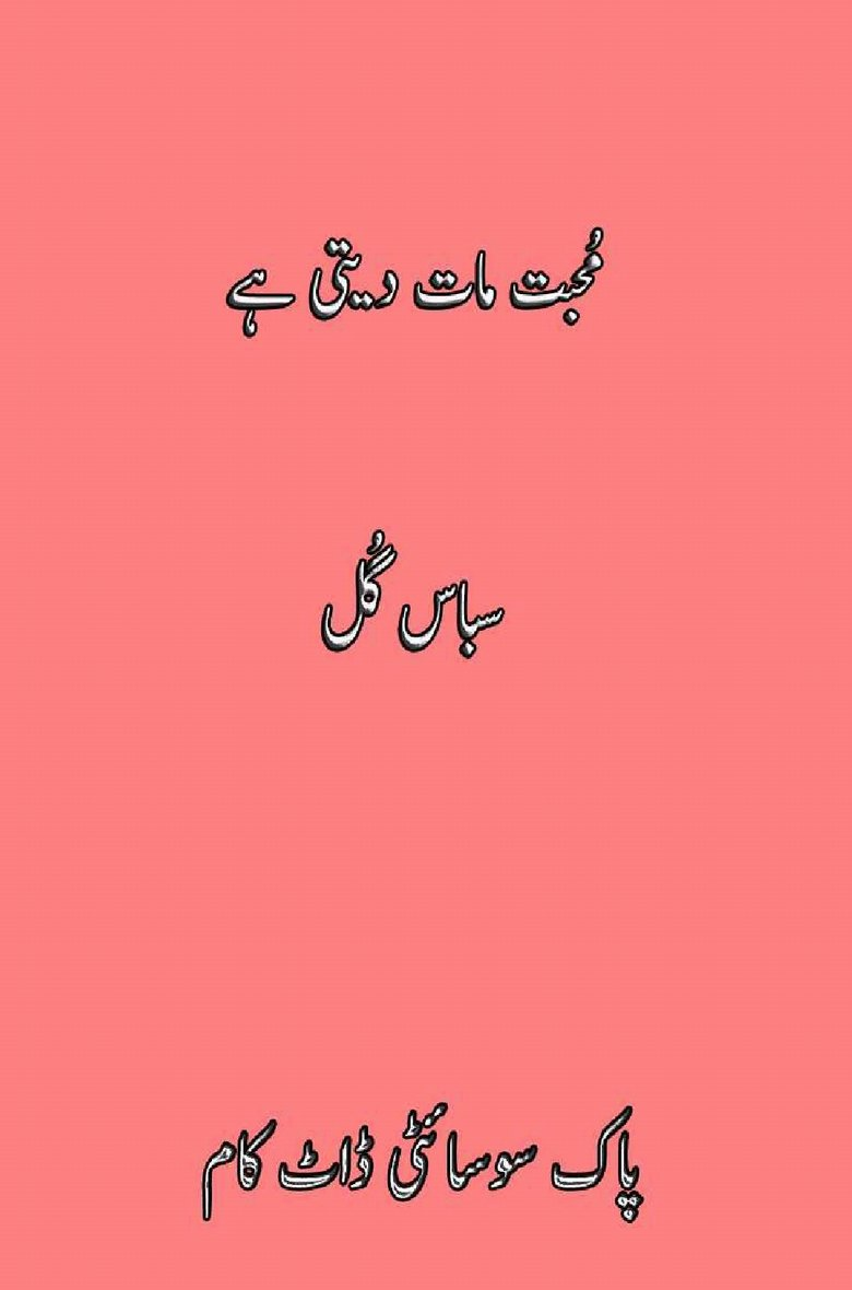 Muhabat Maat Deti he is a very well written complex script novel which depicts normal emotions and behaviour of human like love hate greed power and fear, writen by Sabas Gul , Sabas Gul is a very famous and popular specialy among female readers