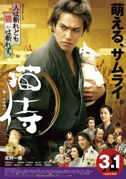 Neko Samurai 2: A Tropical Adventure (2015)