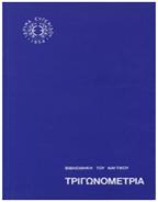 ΤΡΙΓΩΝΟΜΕΤΡΙΑ Κοντογεωργόπουλος Η. 1968