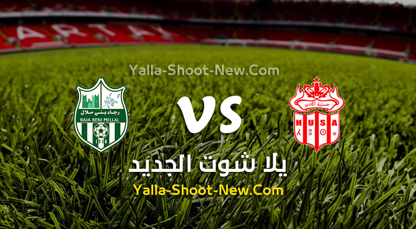 نتيجة مباراة حسنية اكادير ورجاء بني ملال اليوم الاثنين بتاريخ 27-07-2020 في الدوري المغربي