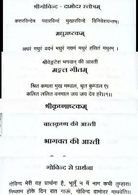 Arati Stotra Ashtakam Vividh in pdf आरति स्ताेत्र अष्टक विविध