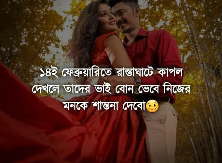 Top 500 Beautiful Bengali Love Quotes 30+ Best Bengali Status For Whatsapp & Facebook 2021 . Bangla romantic sms love status bangla love status bengali Best Love Quotes in Bengali for Girlfriend প্রেমের Bangla sad Status | New Bangla Status Heart Status Bangla