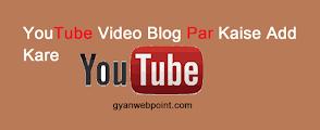 Blog_me_YouTube_video_kaise_add_kare