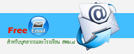 http://www.sesao8.go.th/sesao/index.php?option=com_content&view=article&id=1633:-email&catid=4:2011-02-12-04-36-04