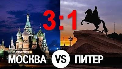 Москва-Питер 3-1.jpg