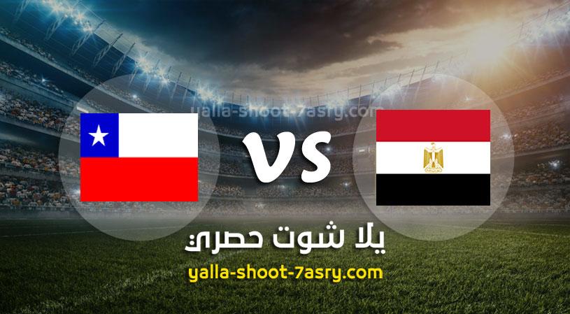 مباراة مصر وتشيلي