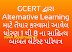 GCERT DWARA ALTERNATIVE LEARNING MATE TAIYAR KAREL SAHITY BABAT LATEST PARIPATRA.