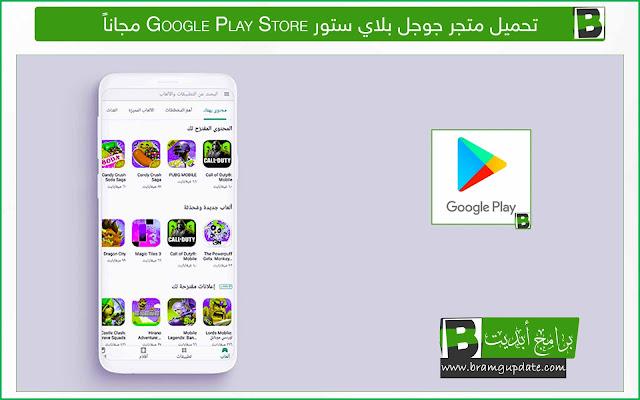 تحميل متجر جوجل بلاي Google Play 2020 للأندرويد مجانا - موقع برامج ابديت