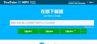 YouTube轉MP3 - 樂活人生