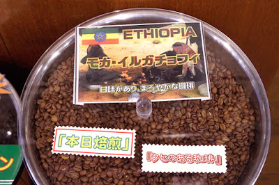 おすすめコーヒー:モカ・イルガチェフェ