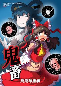 Kichiku Ibun Shinreibyou