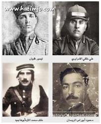 أردنيون في ثورة الجولان ضد الإستعمار الفرنسي