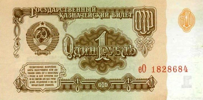 [1-rubl-1961-001%5B6%5D]