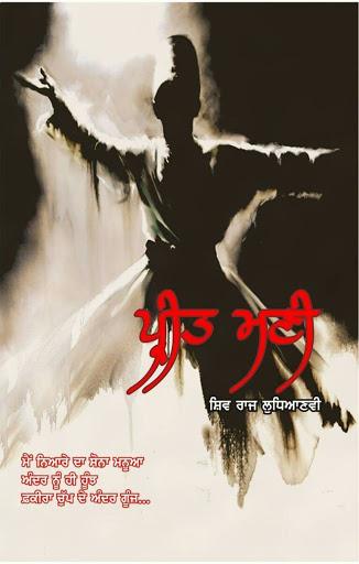 Preet Mani | Shiv Raj Ludhianavi | ਪ੍ਰੀਤ ਮਣੀ । ਸ਼ਿਵ ਰਾਜ ਲੁਧਿਆਣਵੀ