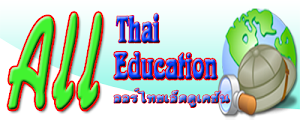 All Thai Education