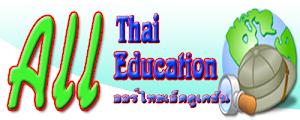 All Thai Education