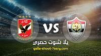 نتيجة مباراة الانتاج الحربي والأهلي بتاريخ 14-08-2020 الدوري المصري