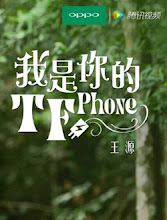 I Am Your TF Phone China Movie