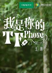I Am Your TF Phone China Movie