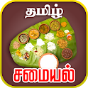 Samayal Tamil - தமிழ் சமையல் icon