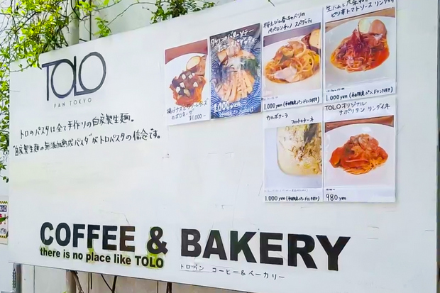 photo of a bakery sign
