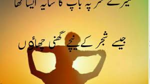 urdu poetry for father sad