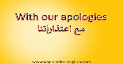 With our apologies مع اعتذاراتنا