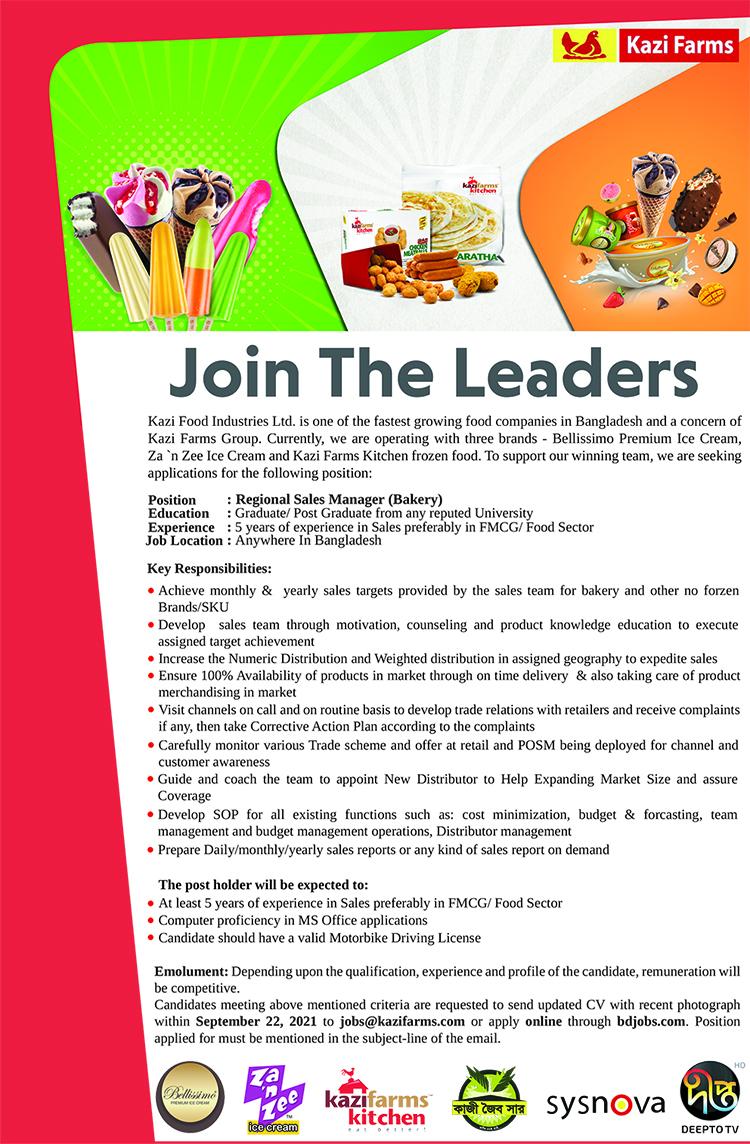 কাজীফার্ম নিয়োগ বিজ্ঞপ্তি ২০২১ - Kazifarm Job Circular 2021 - বেসরকারি চাকরির খবর ২০২১ - বেসরকারি জবস সার্কুলার 2022